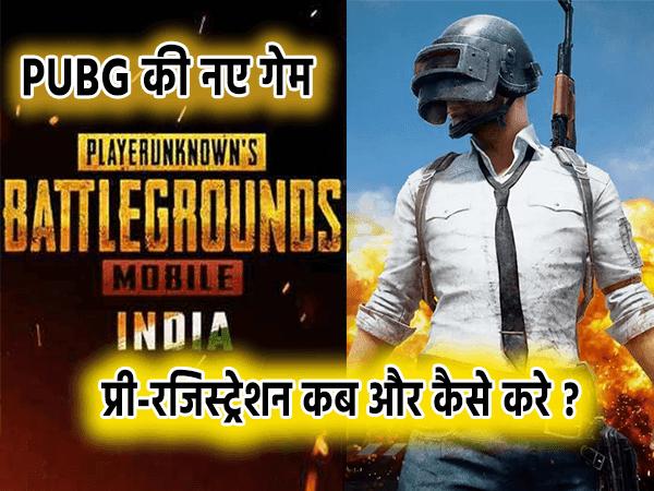 Battlegrounds Mobile India का प्री-रजिस्ट्रेशन कब और कैसे करे