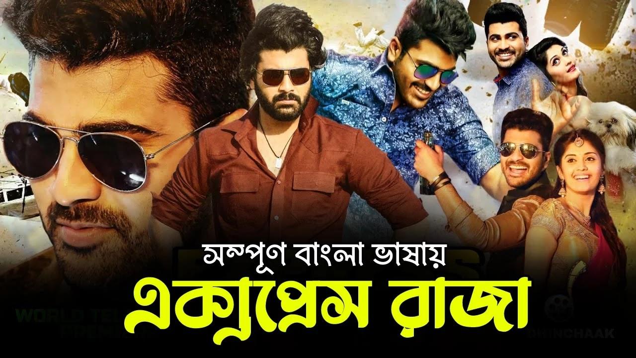 Express Raja full movie Hindi Dubbed watch online