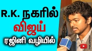 R.K. Nagar Election – Vijay follows Rajini's Decision | Makkal Iyakkam status by Vijay's Father