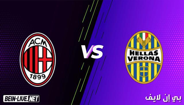 مشاهدة مباراة هيلاس فيرونا وميلان بث مباشر اليوم بتاريخ 07-03-2021 في الدوري الايطالي