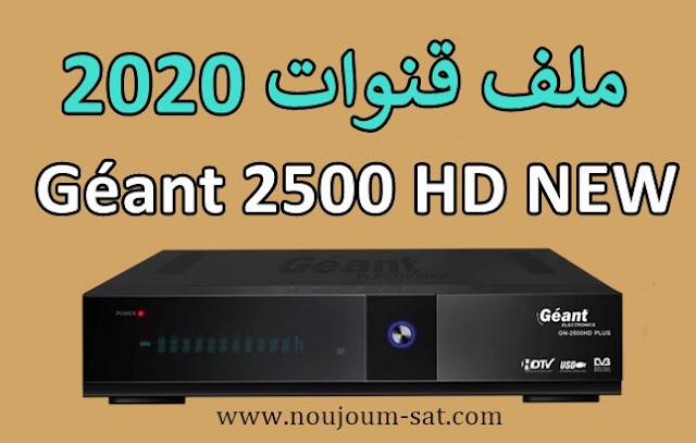 ملف قنوات جهاز جيون 2020 Géant 2500 HD New
