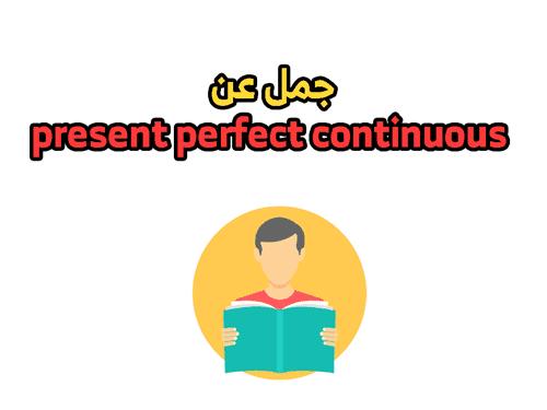 جمل عن present perfect continuous