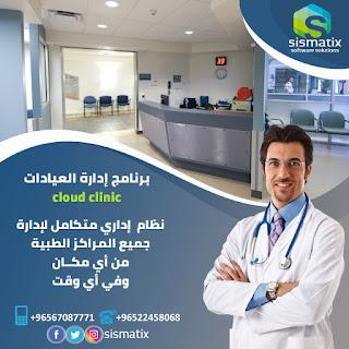 افضل برنامج ادارة العيادات الطبية ومراكز التجميل  | cloud clinic %25D8%25A8%25D8%25B1%25D9%2586%25D8%25A7%25D9%2585%25D8%25AC%2B%25D8%25A5%25D8%25AF%25D8%25A7%25D8%25B1%25D8%25A9%2B%25D8%25A7%25D9%2584%25D8%25B9%25D9%258A%25D8%25A7%25D8%25AF%25D8%25A7%25D8%25AA