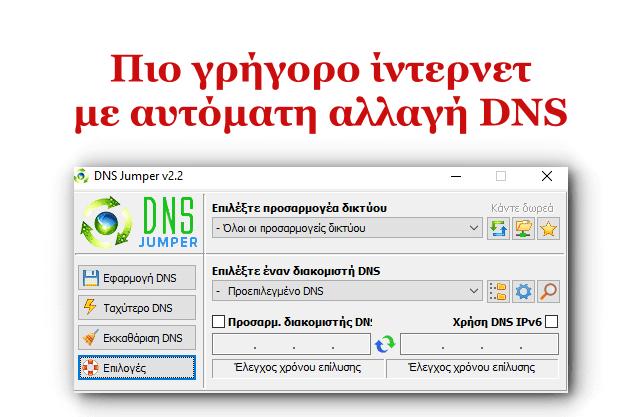 DNS Jumper - Αλλάζουμε αυτόματα DNS και έχουμε πιο γρήγορο ίντερνετ