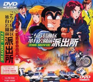 Kochikame Episode 16 - Ohara family secret treasure