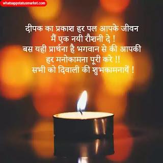 Diwali shayari image full hd