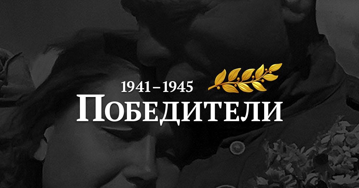 """Сергей Лавренов """"Победители"""""""