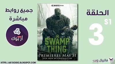 مسلسل Swamp Thing الموسم 1 الحلقة 3 مخلوق يعيش في مستنقع يحاول حماية منطقته البيئيّة من المخاطر