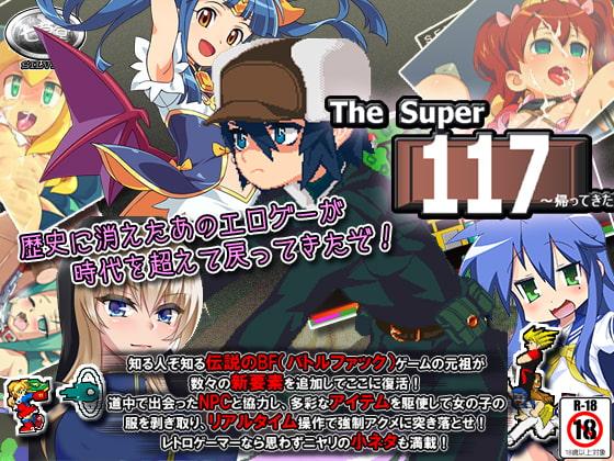 [H-GAME] SUPER 117