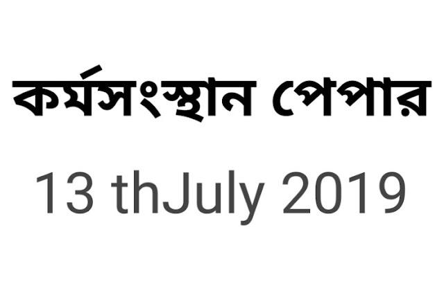 DOWNLOAD KARMASANGSTHAN BENGALI PDF.JULY 13 ||KARMAKSHETRA BENGALI PDF 2019 JULY 13TH