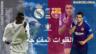 تشيكلة مباراة الكلاسيكو ريال مدريد وبرشلونة