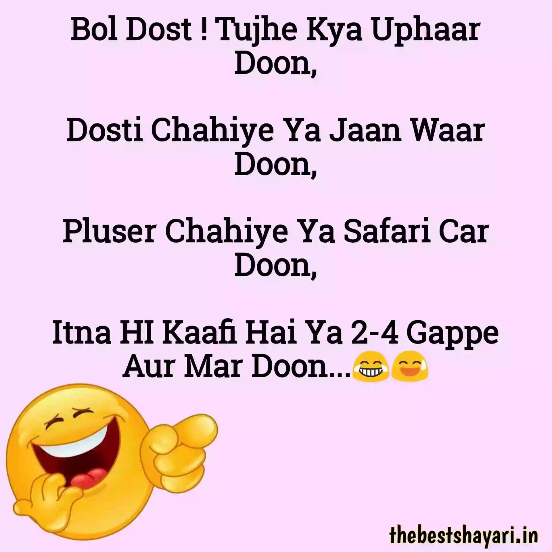 Funny jokes on friendship in English