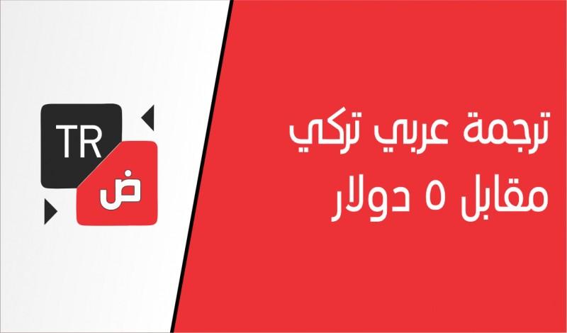 خدمة الترجمة تعلم اللغة التركية بسرعة Turkish Learn