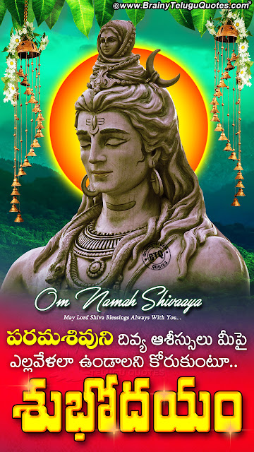 shiva images free download, good morning bhakti quotes, lord shiva images with good morning messages in telugu