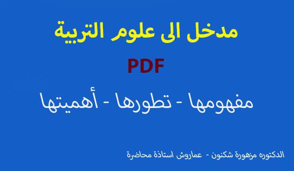 مدخل الى علوم التربية pdf