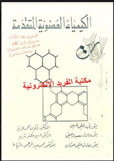 كتاب الكيمياء الفراغية pdf