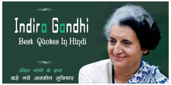 Best-Quotes-By-Indira-Gandhi-In-Hindi
