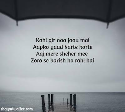 best barish shayari in hindi