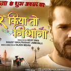 Pyar Kiya To Nibhana webseries  & More