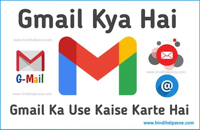 Gmail Kya Hai और Gmail Ka Use Kaise Karte Hai