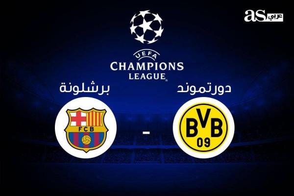 مباراة برشلونة وبوروسيا دورتموند بث مباشر كورة ستار   kora star  