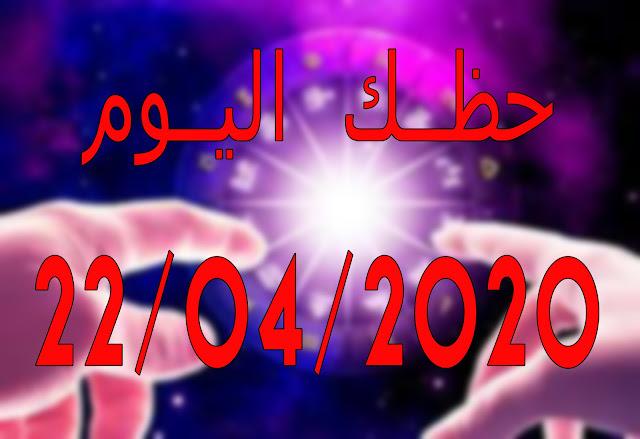 توقعات الأبراج و حظك اليوم الأربعاء 22/04/2020