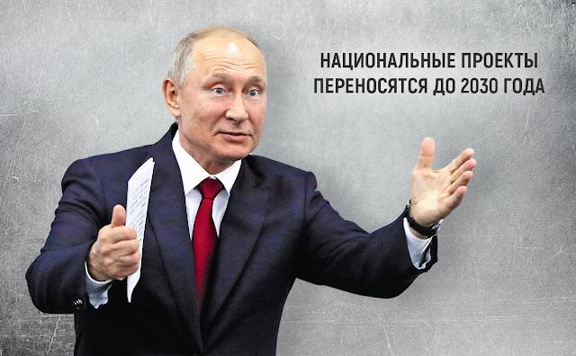 Россия не войдет в 5 ведущих экономик мира и не поборет нищету – В. Путин отложил прорыв до 2030 г.