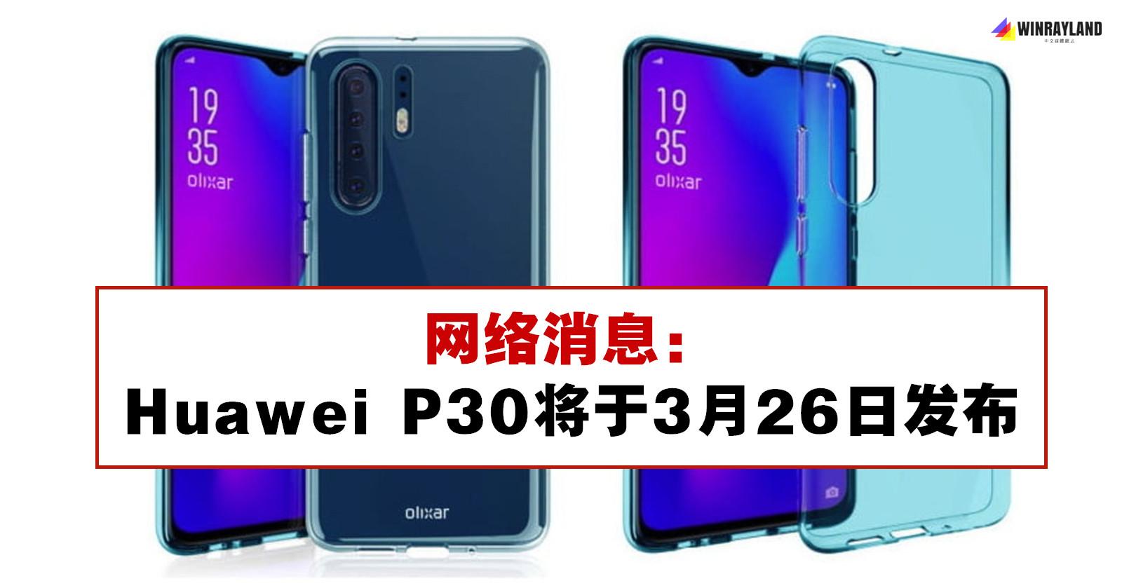 网络消息:Huawei P30将于3月26日发布