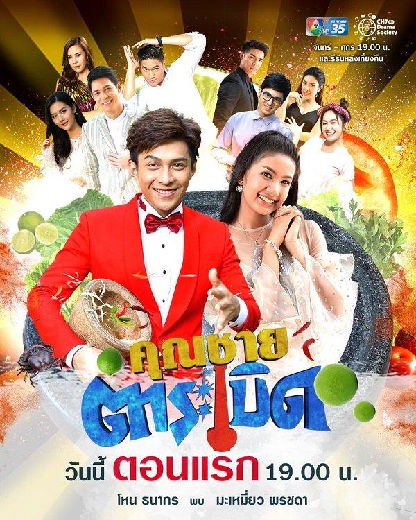 Xem Phim Quý Ngài Đổi Đời - Khun Chai Tum Raberd Full Vietsub   Thuyết Minh HD Online