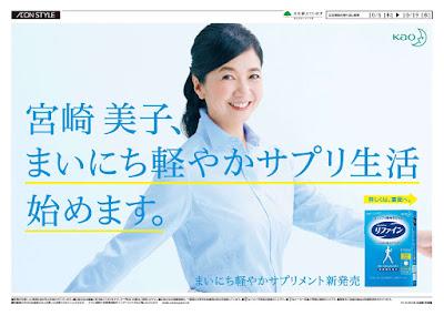 10/06〜10/19 花王 リファイン 先行販売