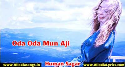 Oda Oda Mun Aji (Human Sagar)-www.AllodiaSongs.in