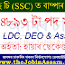 SSC CHSL Recruitment 2020: Apply Online For 4893 LDC, DEO & Assistant Vacancy