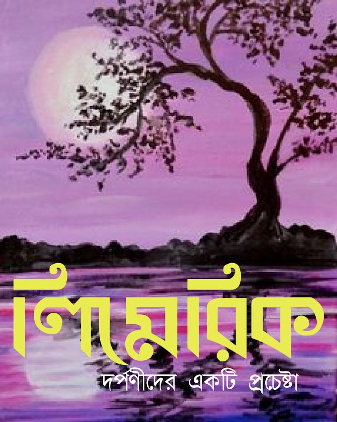 দর্পণ || কলম ভরা প্রাণ ( পর্ব দুই)
