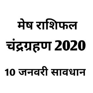 Mesh Rashi chandra grahan 2020 Aires Horosocpe chandra grahan 2020 Madanah