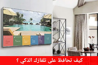 How to maintain a Smart TV screen? Here are the most important tips to maintain a smart TV