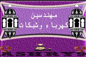 مطلوب مهندس او مهندسة كهرباء-شبكات للعمل في مكتب فني والمواقع في القاهرة الجديدة- القاهرة
