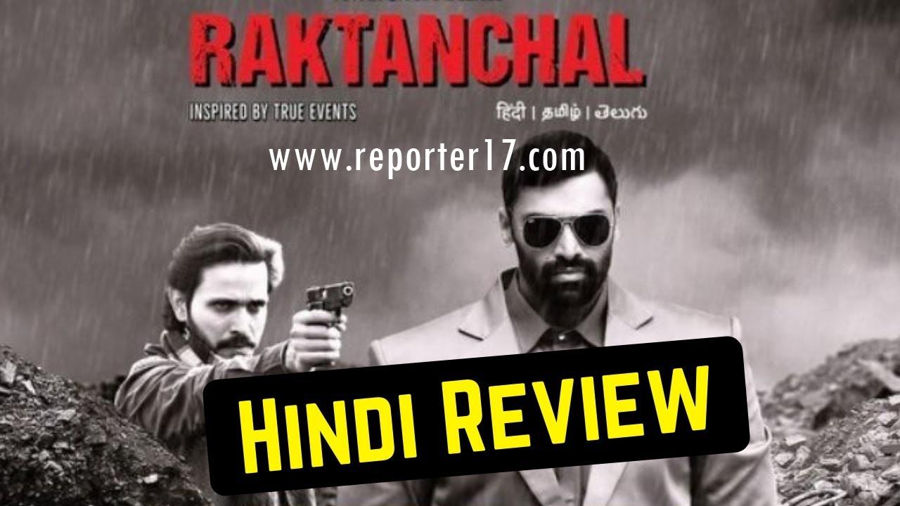 Raktanchal Web Series Review In Hindi: Kranti Prakash Jha, Nikitan Dheer In 2020
