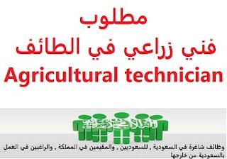 وظائف السعودية مطلوب فني زراعي في الطائف Agricultural technician