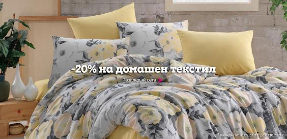 намаления на домашен текстил