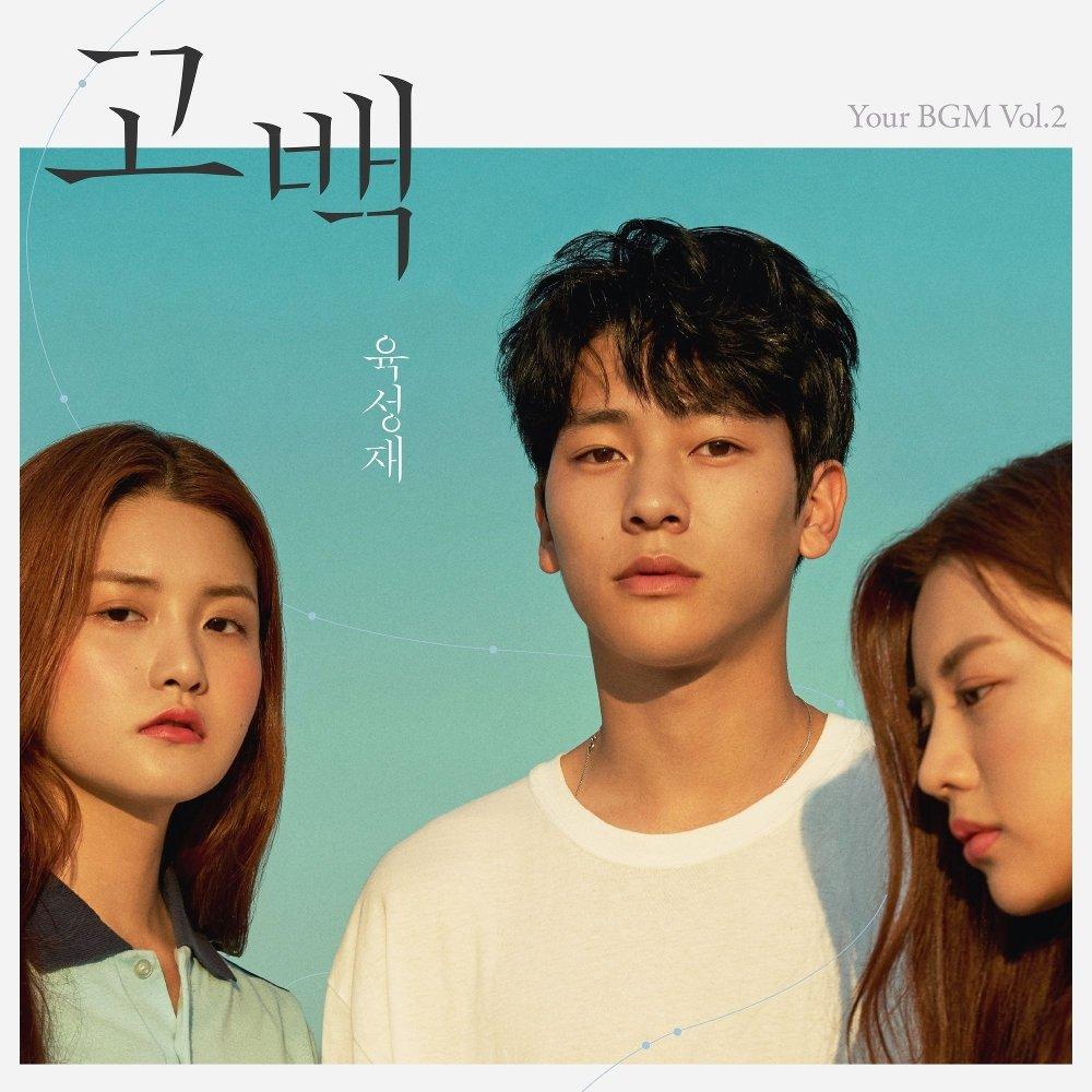 Yook Sung Jae (BTOB) – Your BGM Vol.2 – Single (FLAC)