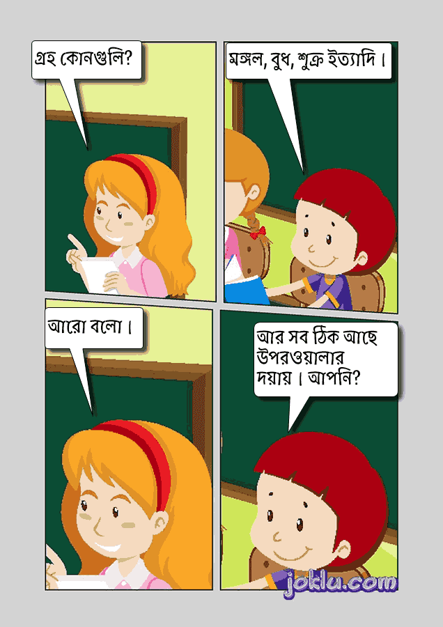 Which are the planets Bengali joke