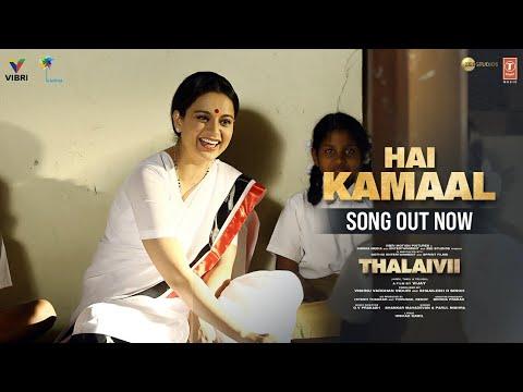 Hai kamaal lyrics Thalaivi Shankar Mahadevan x Parul Mishra Bollywood Song