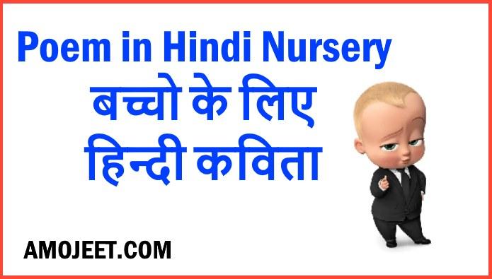 Poem-in-Hindi-Nursery-Kids-Children