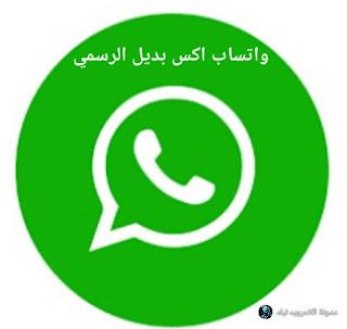 Download WhatsApp X