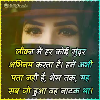 Fake People Hindi Shayari