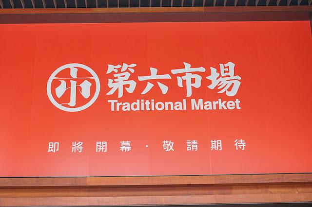 台中市第六市場