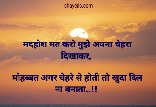 2 lines love shayari in hindi for her