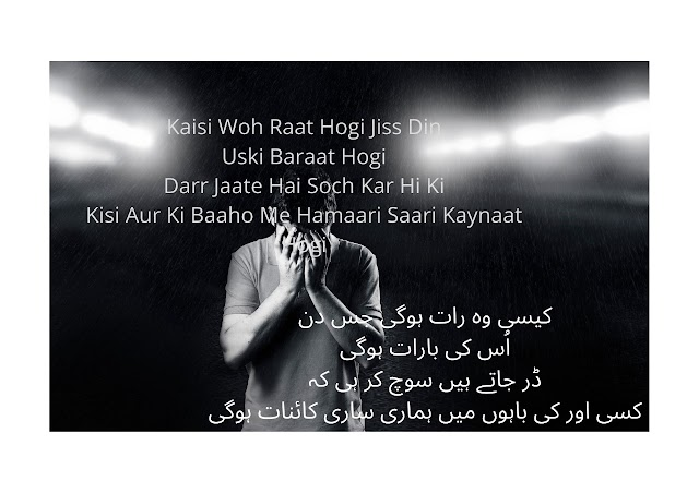 Sad Quotes In Urdu About Love - July 2020