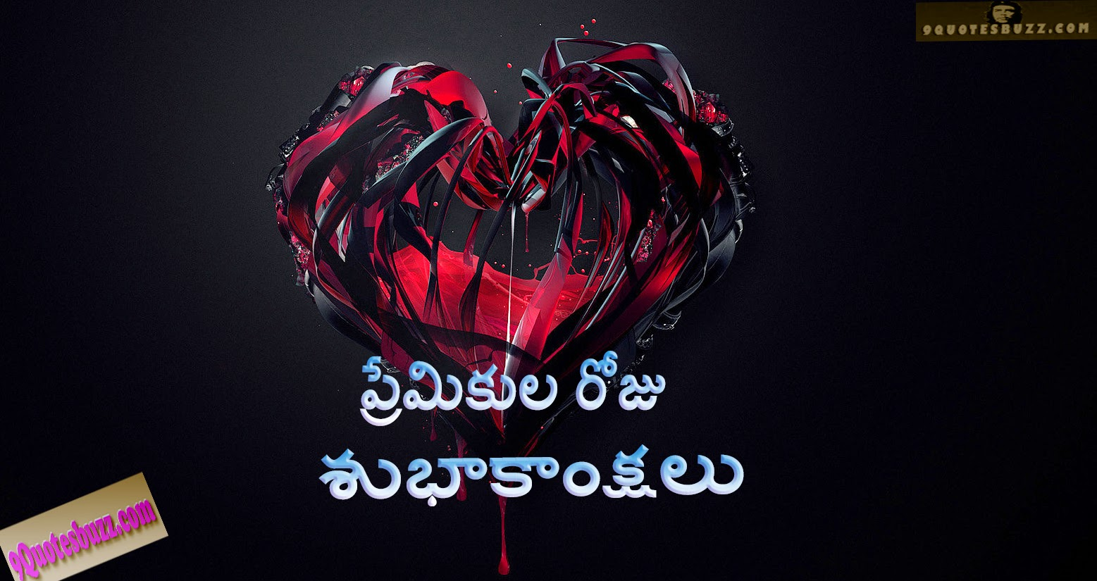 2015 Beautiful Valentines Day Telugu Quotes And Wallpapers For Free
