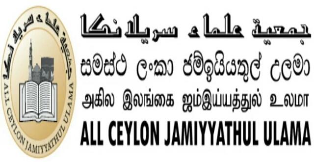 ஹஜ்ஜுப் பெருநாள்: உழ்ஹியா தொடர்பான அறிவித்தலை வழங்கிய ஜம்மியத்துல் உலமா: